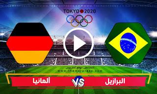 مشاهدة مباراة البرازيل والمانيا بث مباشر الخميس 22-07-2021 الألعاب الأولمبية 2020