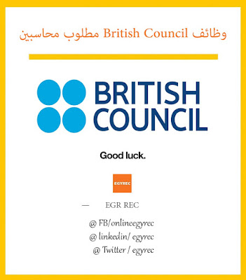 وظائف British Council مطلوب محاسبين