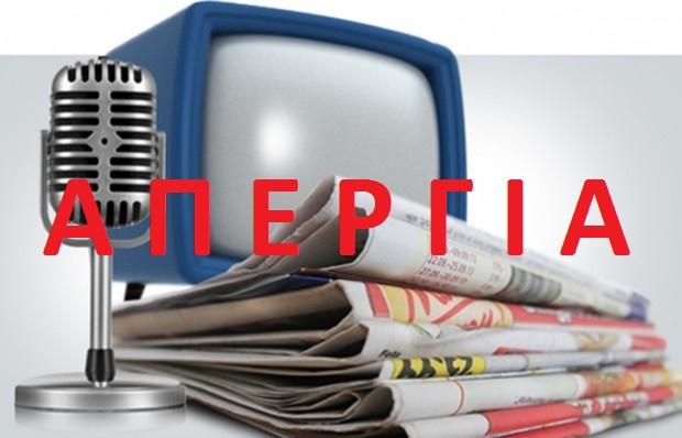 Αποτέλεσμα εικόνας για απεργία των δημοσιογράφων