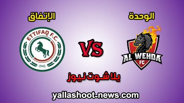 مشاهدة مباراة الإتفاق والوحدة بث مباشر اليوم 30-1-2020 يلا شوت الجديد الدوري السعودي
