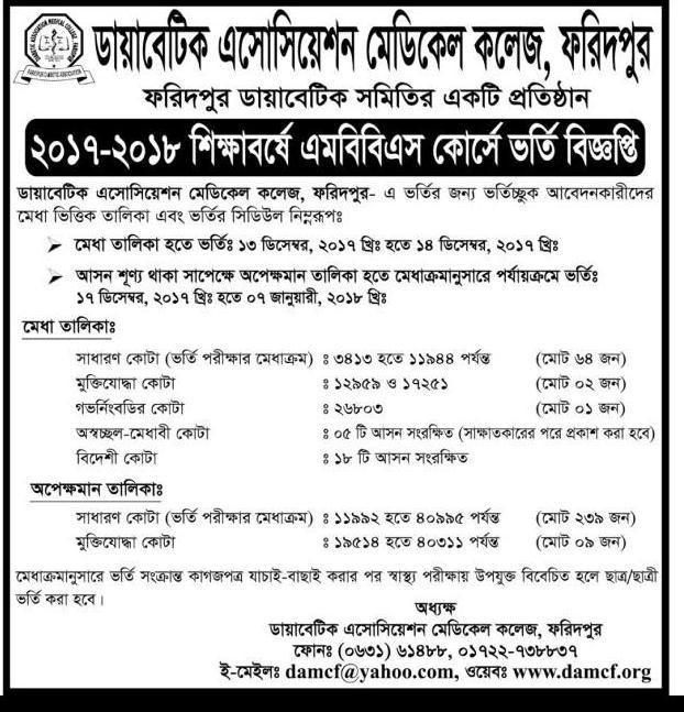 Diabetic Association Medical College Faridpur MBBS