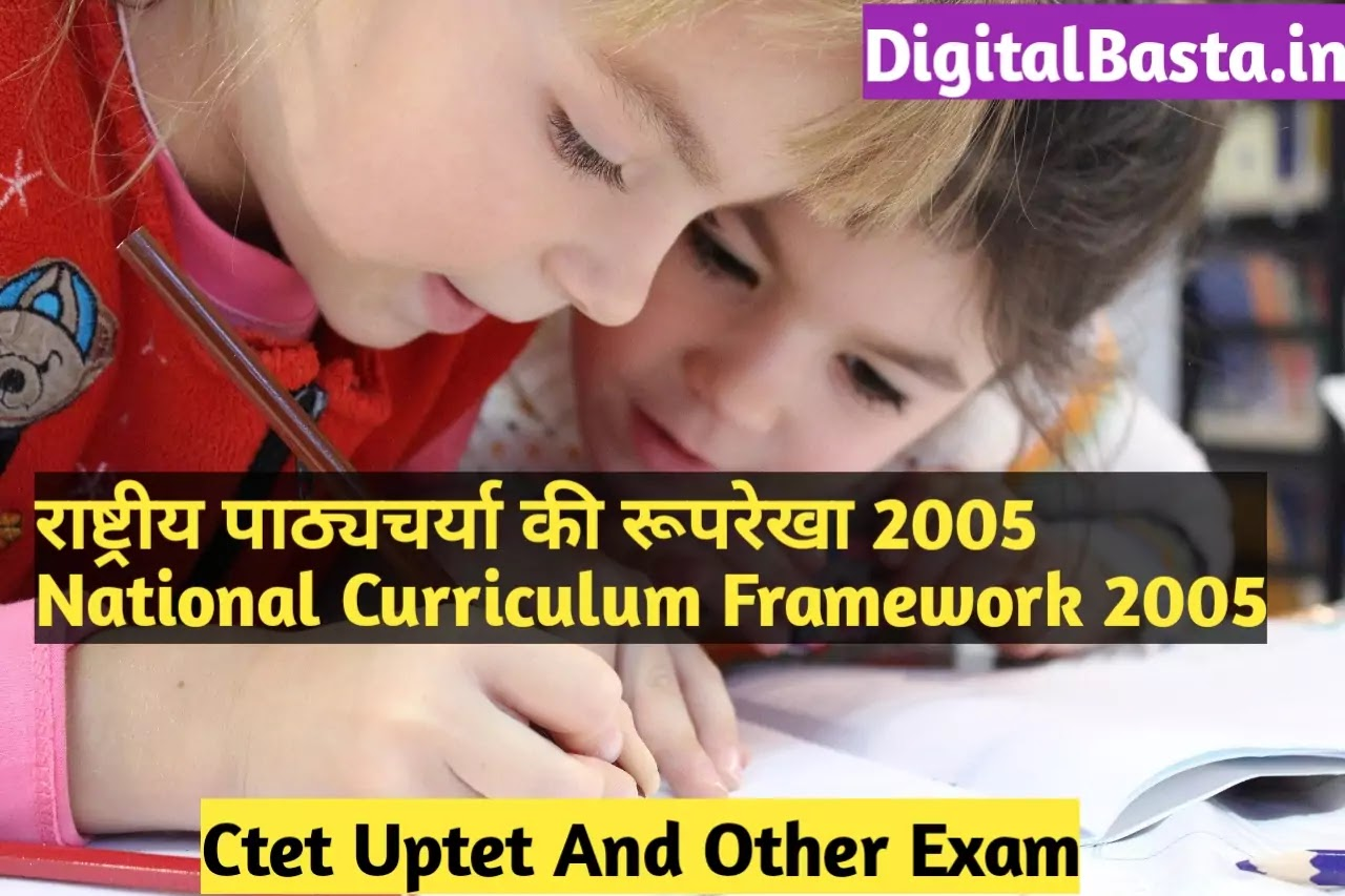 National Curriculum Framework 2005-राष्ट्रीय पाठ्यचर्या की रूपरेखा 2005 For Ctet/Uptet/Kvs