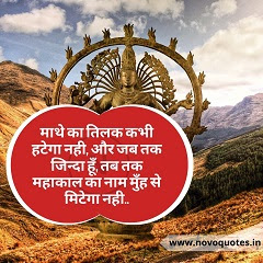 Status on Mahadev in Hindi