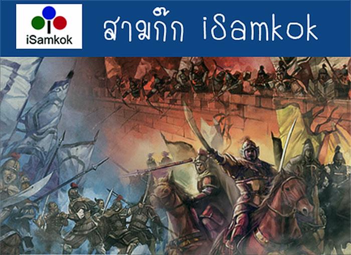 บล๊อกสามก๊ก_isamkok