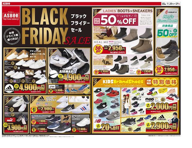 BLACKFRIDAY SALE☆af ASBee/イオンレイクタウン店