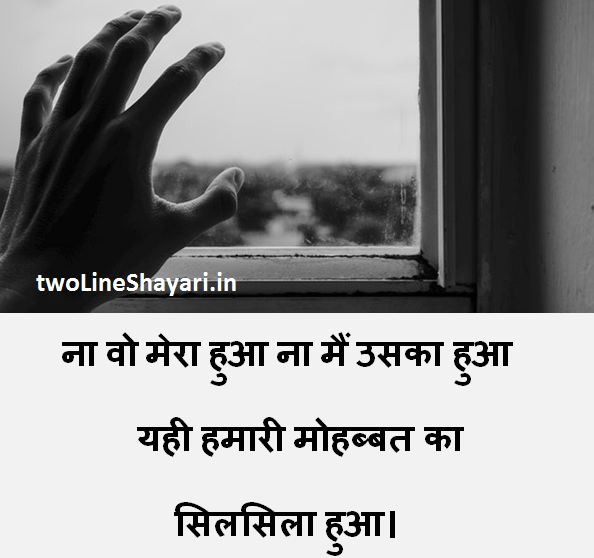 dil shayari with images in hindi, dil shayari with images