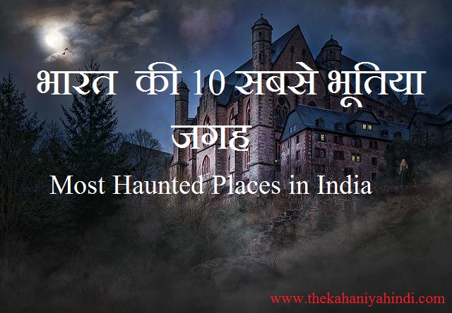 भारत  की 10 सबसे भूतिया जगह |  Which is the Legally Most Haunted Place in India? | Hindi Kahaniya