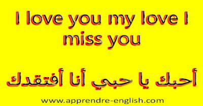 I love you my love I miss you    أحبك يا حبي أنا أفتقدك