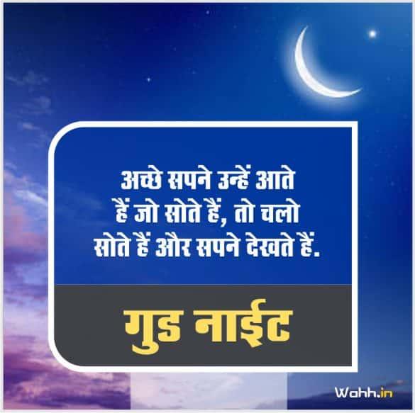 Good Night Dreams quotes hindi
