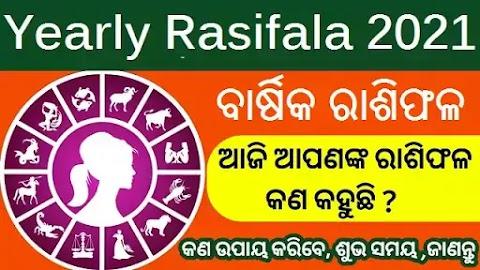 Odia Barshika Rasifala 2021 || Odia Yearly Rasifala 2021 || Oriya Yearly Bhagyaphala 2021