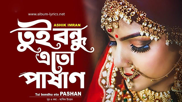 Tui Bondhu Eto Pashan lyric bangla|Tui Bondhu Eto Pashan Mp3 Song Download| তুই বন্ধু এতো পাষাণ গানের  লিরিক্স |