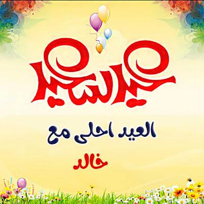 عيد سعيد يا خالد   خالد صور