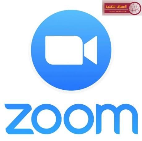 طريقة تحميل برنامج zoom meetings للكمبيوتر