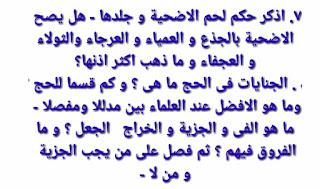আলিম পরীক্ষার আল ফিকহ ১ম পত্র সাজেশন ২০২০ | আলিম আল ফাতাহ ফিকহ ১ম পত্র সাজেশন ২০২০