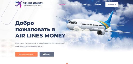 Обзор и отзывы экономической игры AirLinesMoney.ru [Кешбэк 3%]