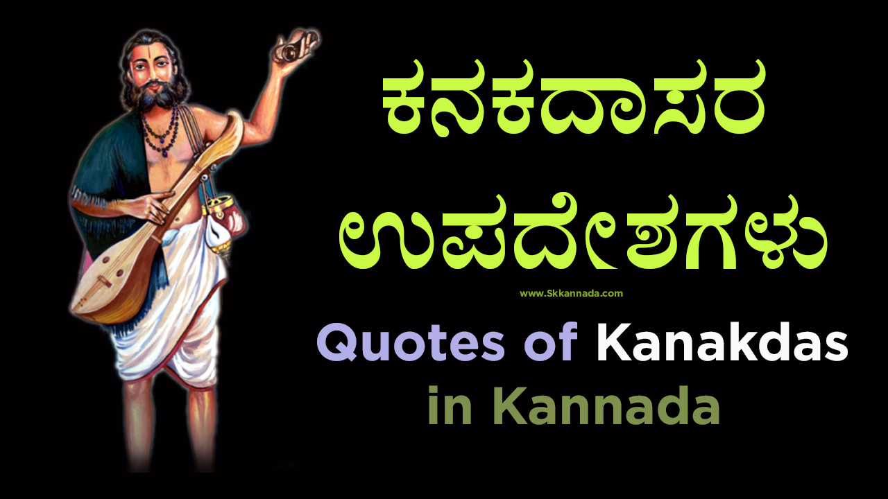 ಕನಕದಾಸರ ಉಪದೇಶಗಳು - Quotes of Kanakdas in Kannada