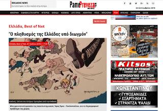 http://www.pamepreveza.gr/AllArticles/o-plithysmos-tis-elladas-ypo-diogmon