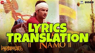 Namo Namo Lyrics in English | With Translation | – Kedarnath | Amit Trivedi