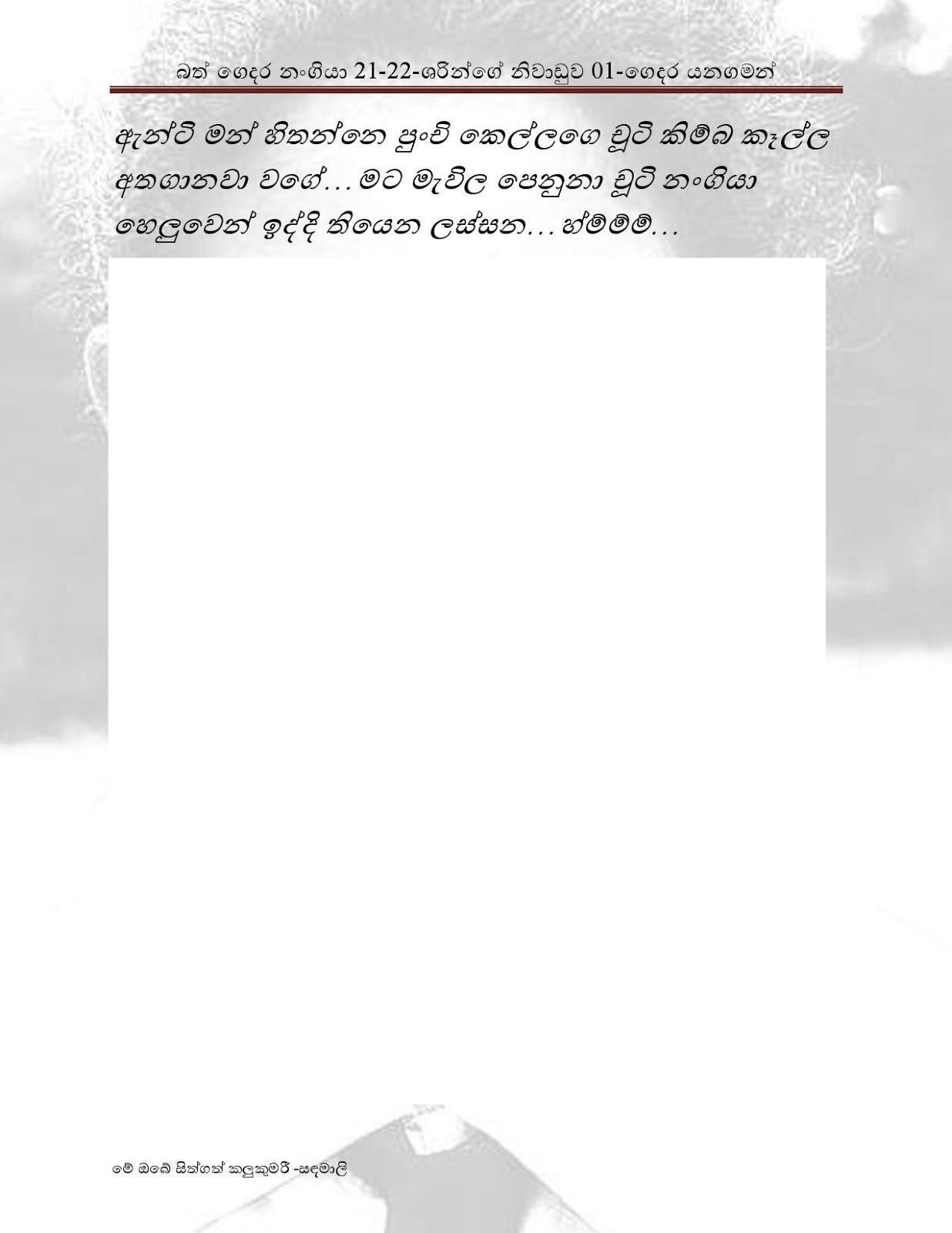 Ammage Hora Weda - Sinhala Wal Katha