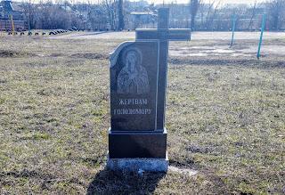 Посёлок Удачное. Школа. Памятник жертвам Голодомора