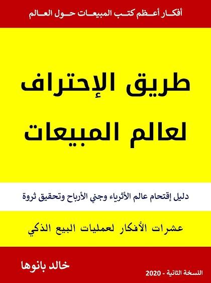 طريق الإحتراف لعالم المبيعات أقوى كتب التسويق والمبيعات العربية