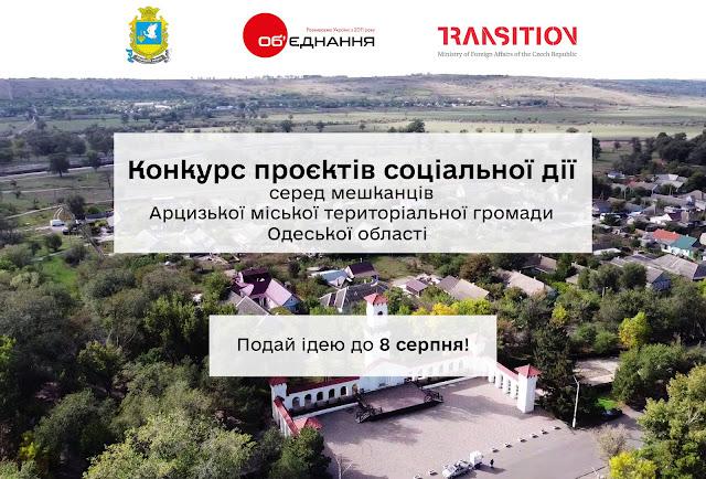 Конкурс проєктів соціальної дії у Арцизькій міській територіальній громаді