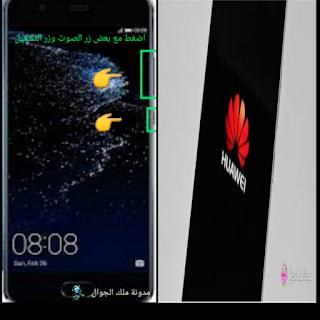 طريقه فرمته هواوي لايت  Reset Huawei P10 Lite