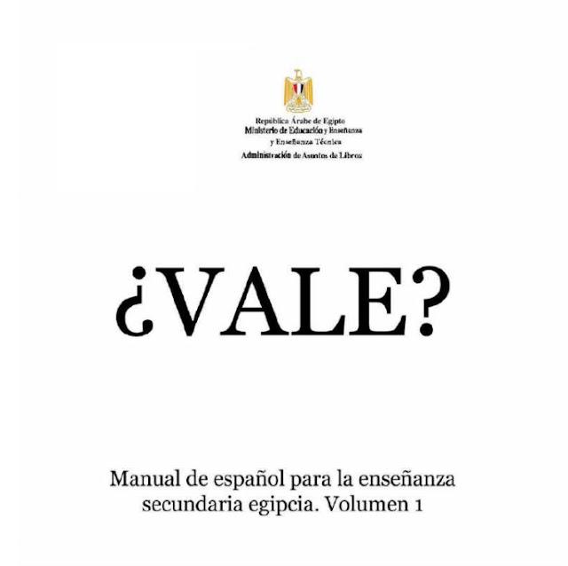 تحميل كتاب اللغة الاسبانية للصف الاول الثانوي ترم أول 2021/2020