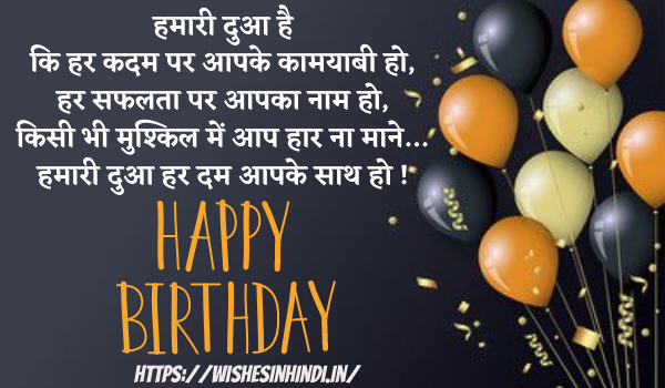 Birthday Wishes In Hindi For Mami