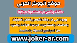 حالات واتس اب اسلامية مبكية 2021 - الجوكر العربي