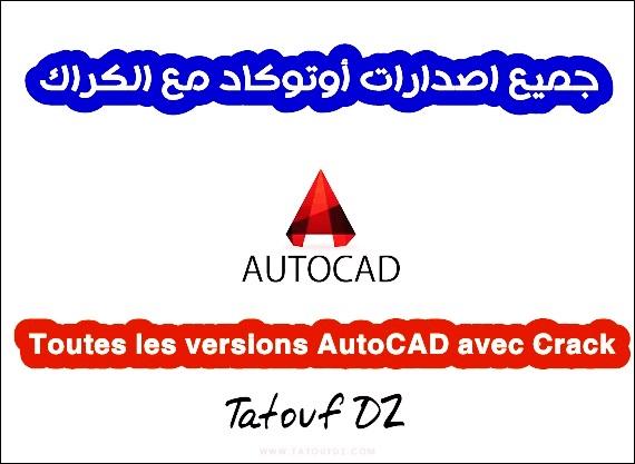 Autocad Gratuit Logiciel Autodesk Autocad Revit Autodesk Civil 3D  Autodesk Bim