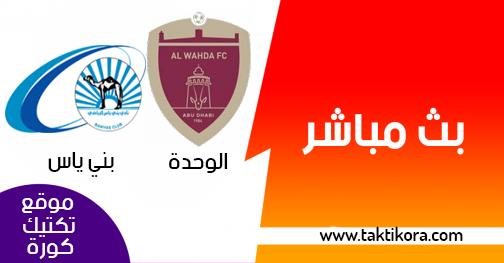 مشاهدة مباراة الوحدة وبني ياس بث مباشر بتاريخ 15-03-2019 كأس الخليج العربي الإماراتي