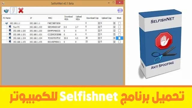تحميل برنامج Selfishnet برابط مباشر للكمبيوتر - علم الكل