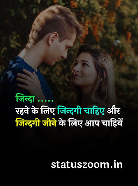 love status in hindi pics