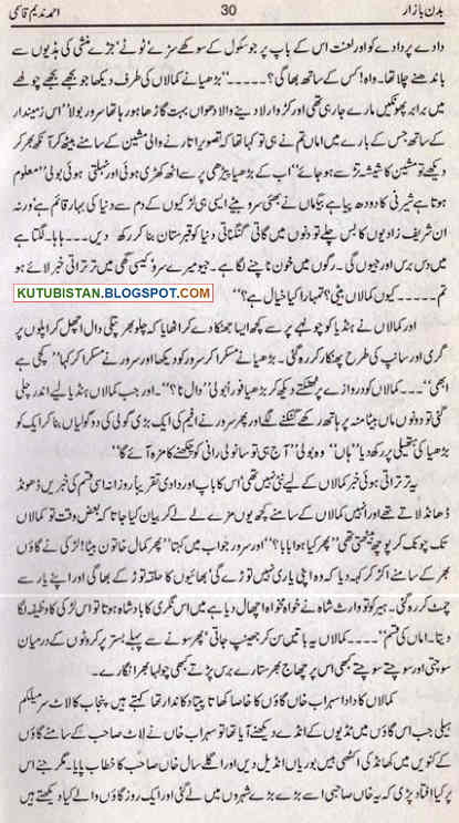 another Sample page of Badan Bazar Urdu Novel