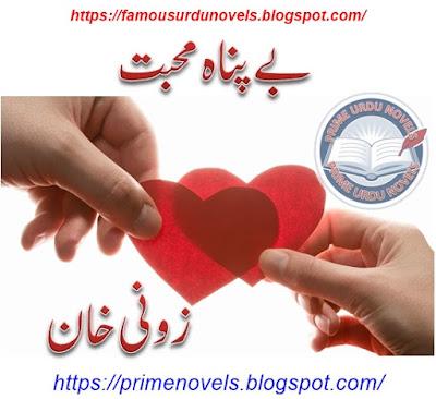 Bepanah mohabbat novel by Zoni Khan complete pdf