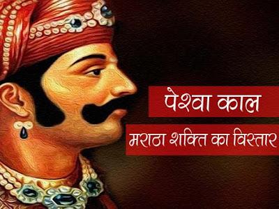 पेशवाओं के काल में मराठा शक्ति का विस्तार The expansion of Maratha power during the Peshwa period