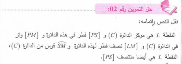 حل تمرين 2 صفحة 158 رياضيات للسنة الأولى متوسط الجيل الثاني