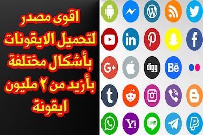 اقوى مصدر ايقونات بأزيد من 2 مليون ايقونة لمصممي الشعارات و المواقع و التطبيقات