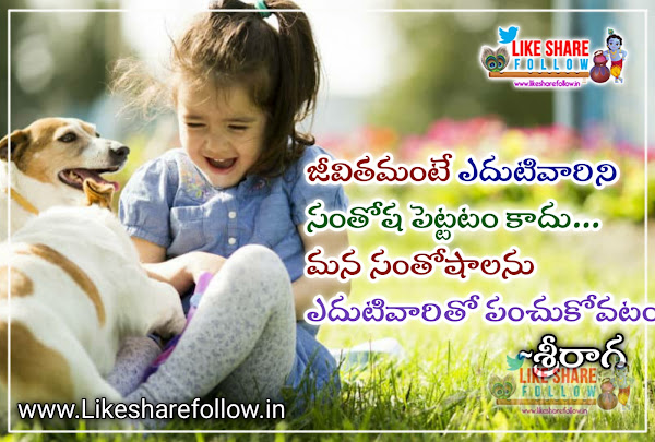 Best-Telugu-good-morning-happiness-quotes-with-heart-touching -messages-images