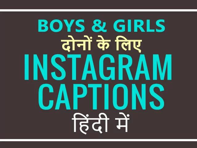 Instagram captions in hindi aur hindi caption for instagram for boys and girls jinhe aap apni selfie pic bio ya photo picture ke niche laga sakte hain.