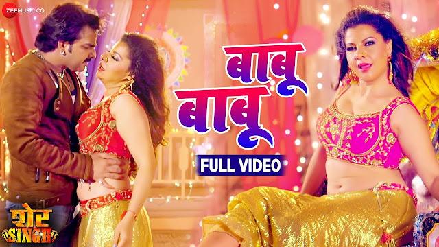 Babu Babu Song Lyrics - Bhojpuri Songs Lyrics - Sher Singh