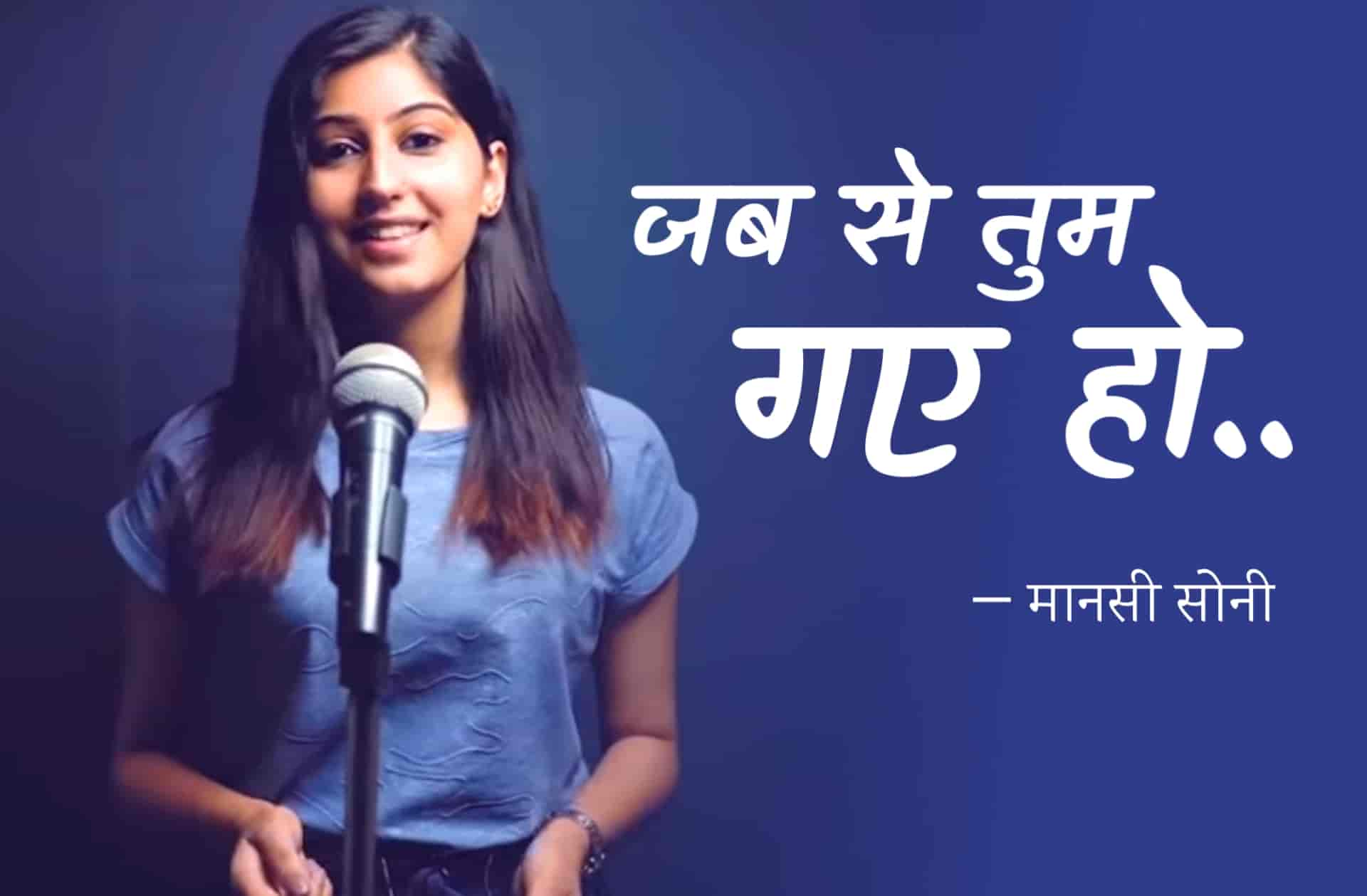This beautiful poetry 'Jab Se Tum Gaye Ho', written by Mansi Soni, makes this poetry feel like an experience when someone leaves someone and realizes