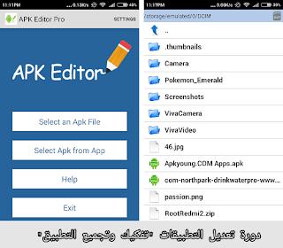 شرح تفكيك التطبيقات وتجميعها عبر برنامج Apk Editor Pro