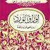 تحميل كتاب أوراق الورد رسائلها ورسائله ل مصطفى صادق الرافعى