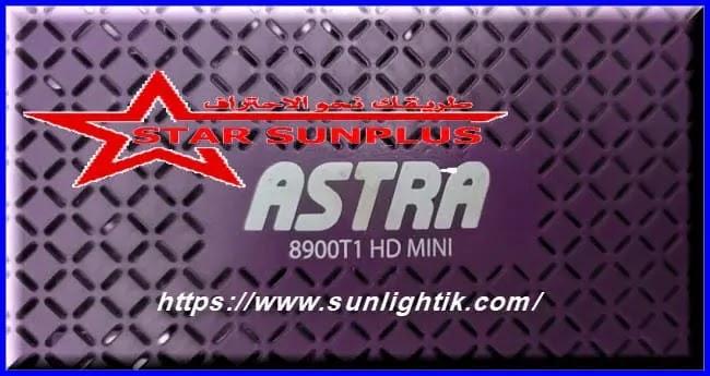 سوفت وير ASTRA 8900T1 HD MINI