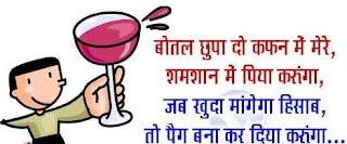 Daru Shayari Hindi - Daru Jokes