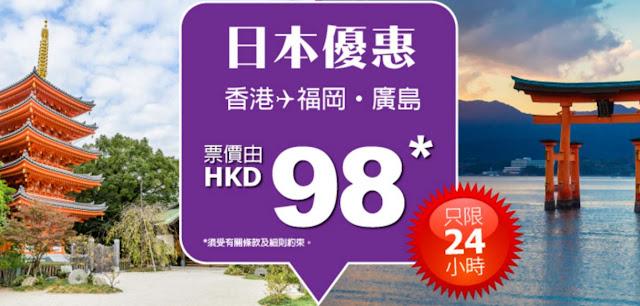 円趺又搶過!香港至福岡、廣島 單程HK98起,今晚12時(即7月18日零晨)開搶 - HK Express