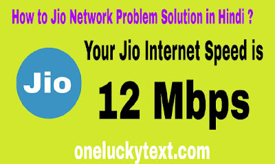 Reliance jio network problem solution in Hindi