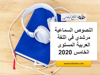النصوص السماعية مرشدي في اللغة العربية المستوى الخامس 2020